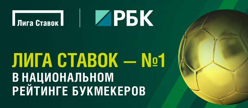 БК «Лига Ставок» возглавила Национальный рейтинг букмекеров от РБК