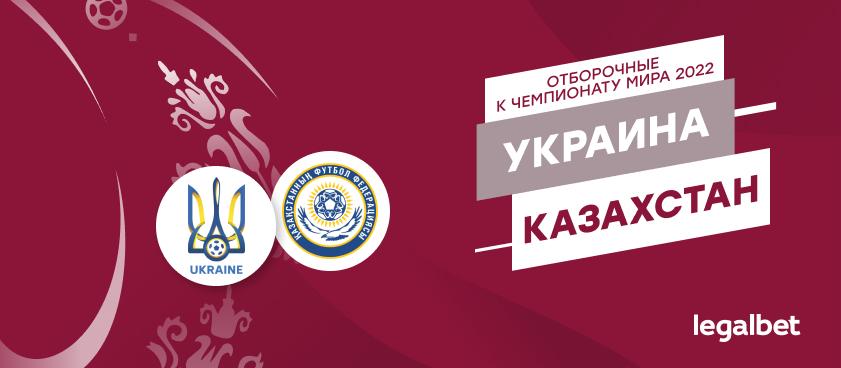 Украина — Казахстан: ставки и коэффициенты на матч