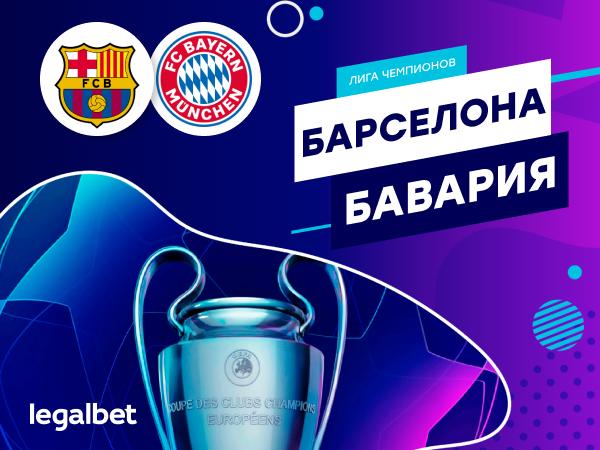 Максим Погодин: «Барселона» – «Бавария»: мегабитва в четвертьфинале ЛЧ на португальской земле.