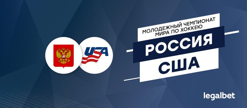 Россия – США: ставки и коэффициенты на матч