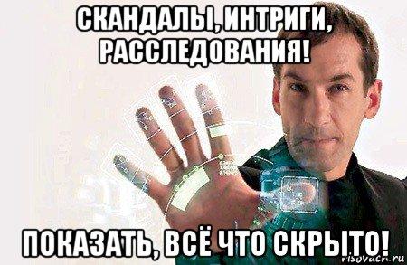 Кто вы мистер  Игорь Гущин?