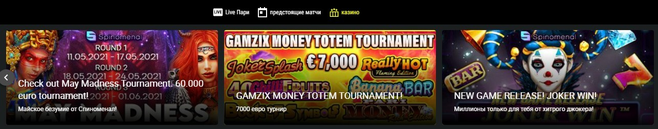 Турниры в казино онлайн Париматч