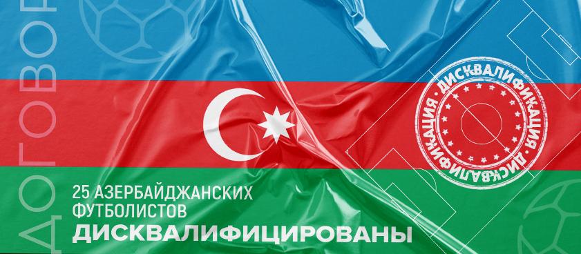 В Азербайджане 25 футболистов дисквалифицированы за «договорняки»