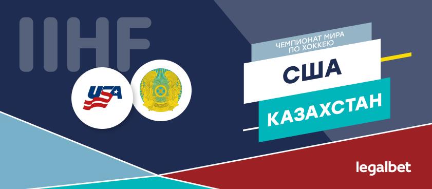 США — Казахстан: ставки и прогноз на матч ЧМ по хоккею