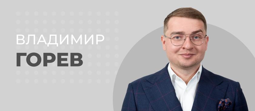 Владимир Горев: «Сделаем кобрендинг с компаниями из сферы потребительских товаров»