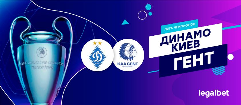 «Динамо» Киев – «Гент»: ставки и коэффициенты на матч