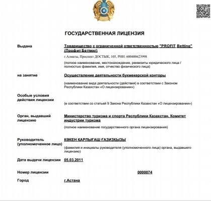 Лицензии букмекерских контор казахстана