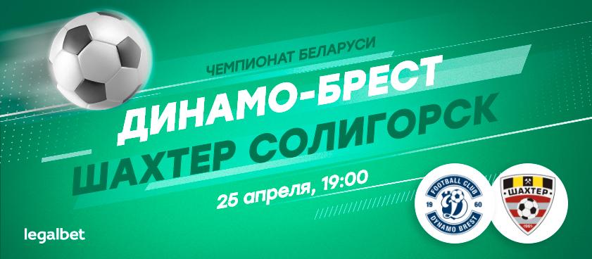 «Динамо-Брест» – «Шахтер» Солигорск: зарыться глубже в шахту