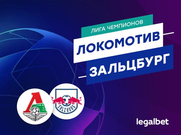 Максим Погодин: «Локомотив» – «Зальцбург»: поединок за третье место в группе или что-то большее?.