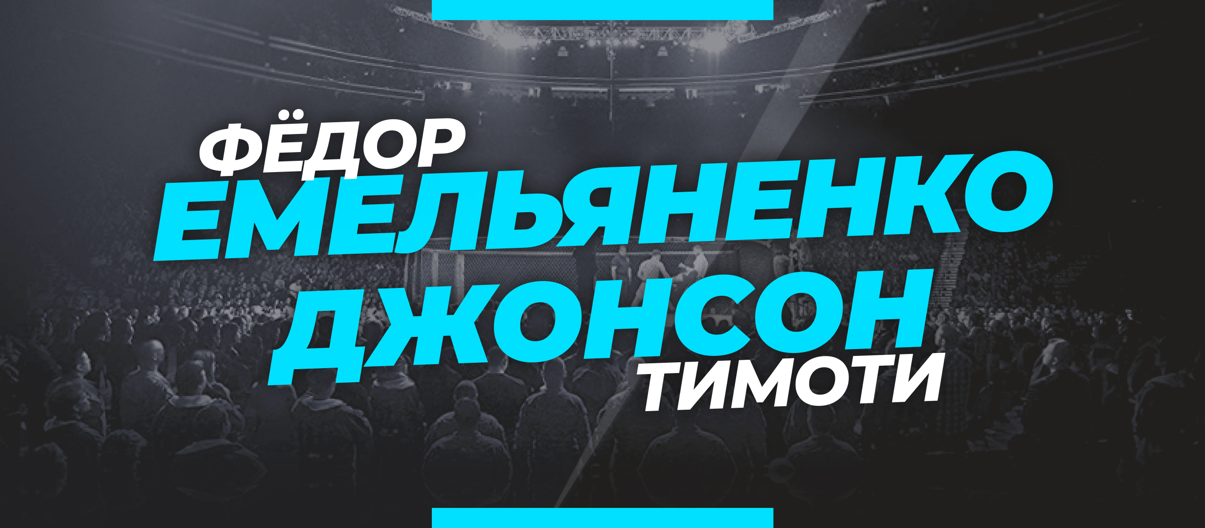 Емельяненко — Джонсон: ставки и коэффициенты на бой MMA