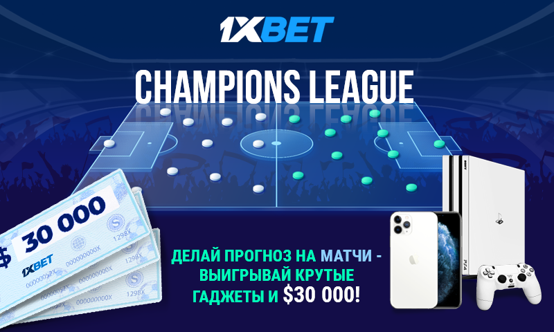Выиграйте $30 000 в новой акции к Лиге чемпионов от 1xBet!