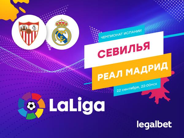 Legalbet.ru: «Севилья» – «Реал»: 10 ставок на матч лидера и гранда Ла Лиги.