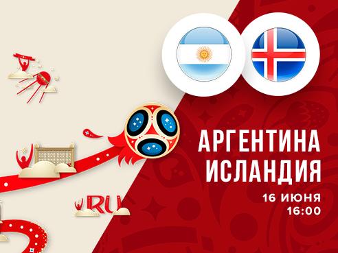 Legalbet.ru: Аргентина – Исландия. Обзор коэффициентов и прогнозы экспертов на матч ЧМ-2018.