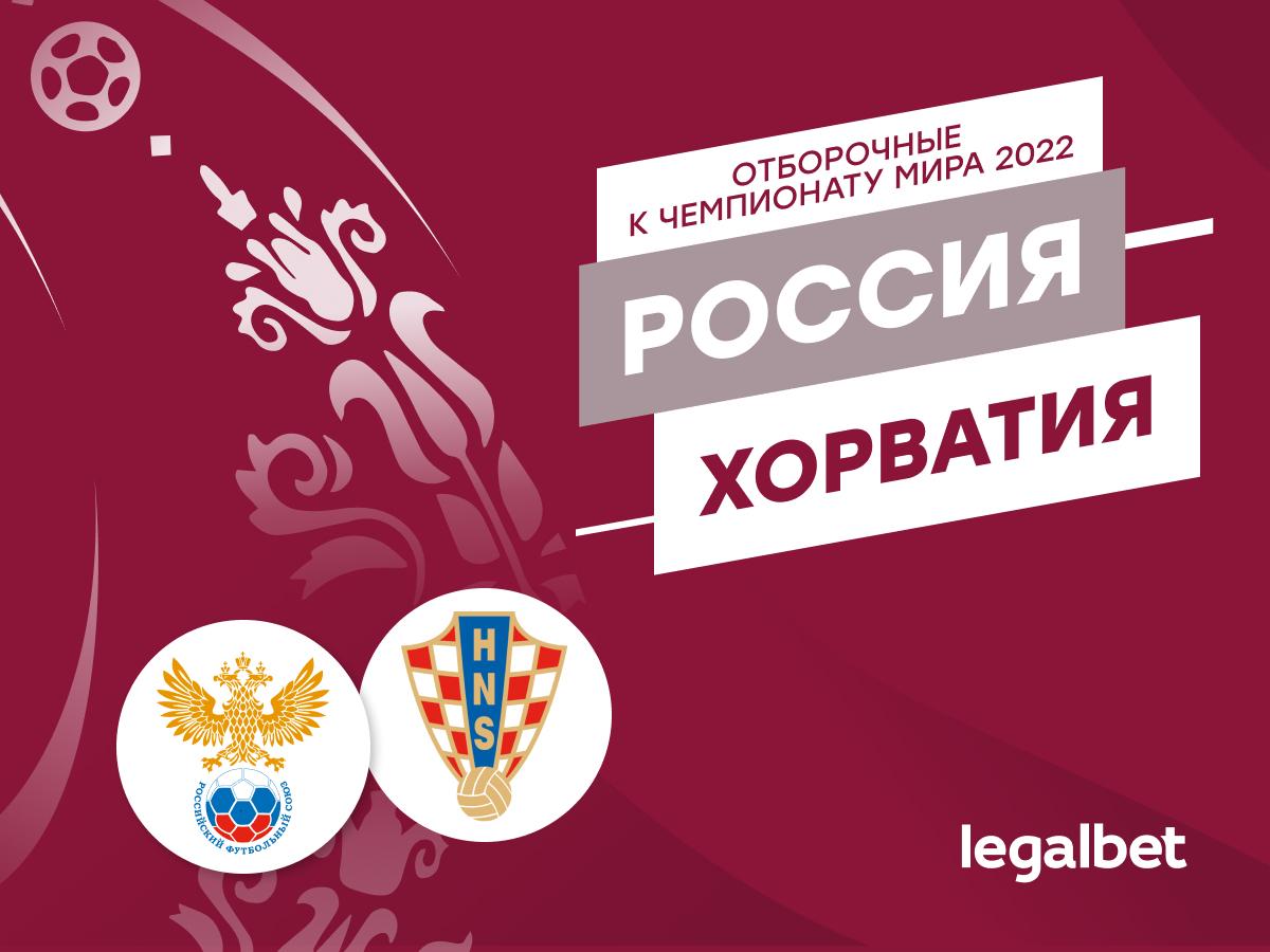 Максим Погодин: Россия — Хорватия: лидеры группы H спорят за право сыграть на ЧМ-2022.