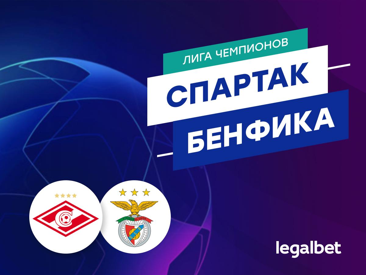 Максим Погодин: «Спартак» — «Бенфика»: хорошее начало — половина дела.