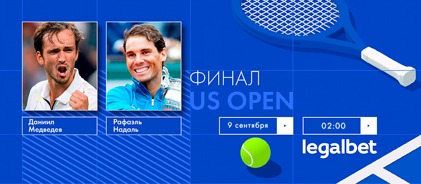 Медведев в финале US Open: варианты ставок на матч против Надаля