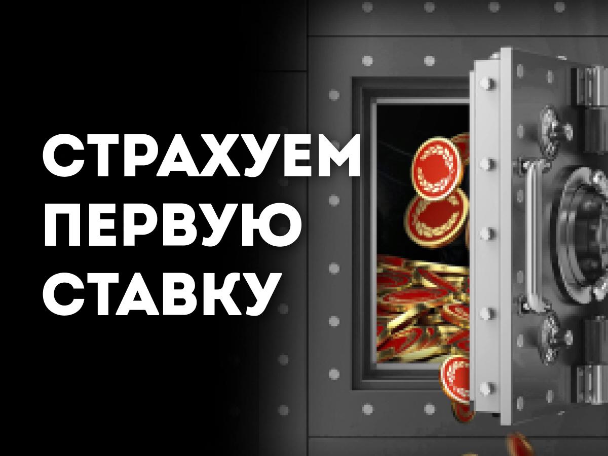 Страховка ставки от OLIMPBET 10000 ₸.