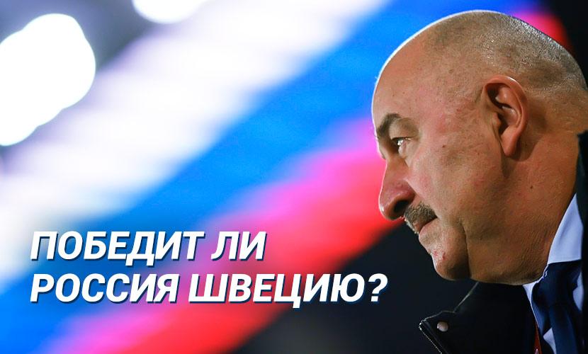 Россия — Швеция: победит ли команда Черчесова?