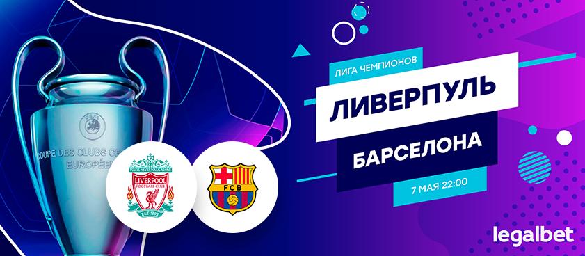 «Ливерпуль» – «Барселона»: букмекеры – за гол Месси и «Барселону» в финале