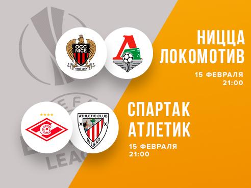 Legalbet.ru: «Спартак» и «Локомотив» в Лиге Европы: на что делать ставки?.