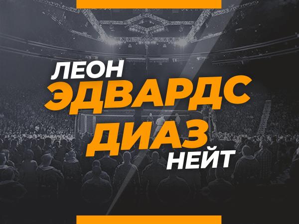 Андрей Музалевский: Эдвардс — Диаз: ставки и коэффициенты на бой на UFC 263.