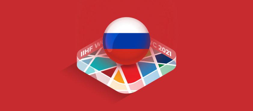 Ставки на сборную России на ЧМ-2021 по хоккею: коэффициенты букмекеров