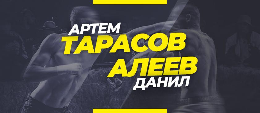 «Регбист» – Тарасов: ставки и коэффициенты на бой TDFC 10