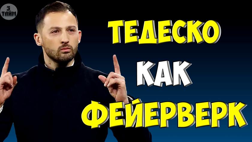 Доменико Тедеско, Спартак и фейерверк