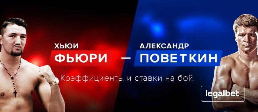 Фьюри – Поветкин: варианты ставок на бой российского тяжеловеса