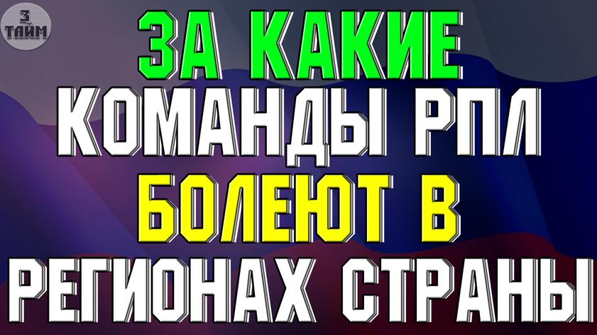 За какие команды Российской Премьер Лиги болеют в регионах России