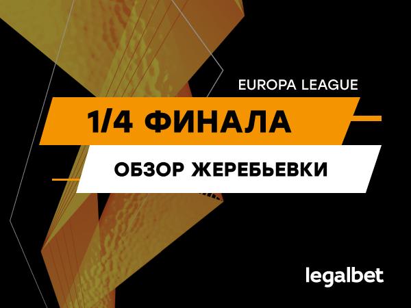 Legalbet.by: Четвертьфиналы Лиги Европы: изучаем коэффициенты букмекеров.