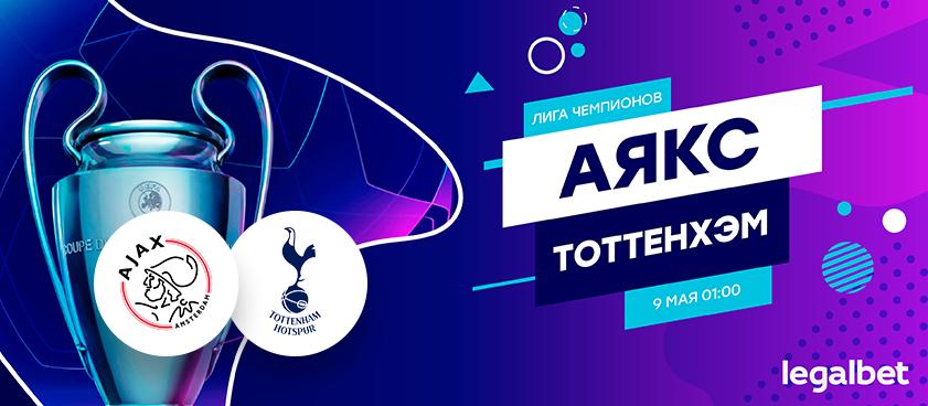 Аякс - Тоттенхэм: обзор ставок и коэффициентов на матч Лиги Чемпионов