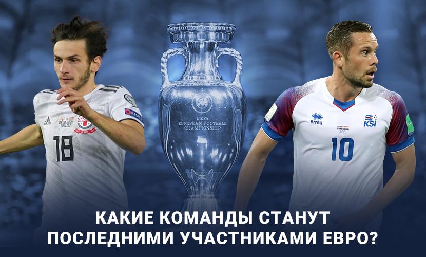 Кто поедет на Евро? Лучшие ставки на финалы плей-офф Лиги наций