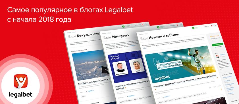 Самое популярное в блогах Legalbet с начала 2018 года