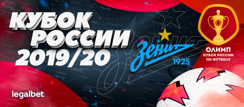«Зенит» – фаворит букмекеров в Кубке России 2019/20