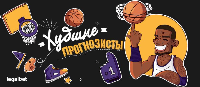 Гарантия проигрыша: худшие прогнозисты из мира баскетбола