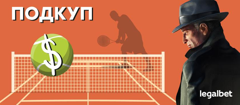 В Испании организаторы теннисных «договорняков» заработали 3,6 млн €