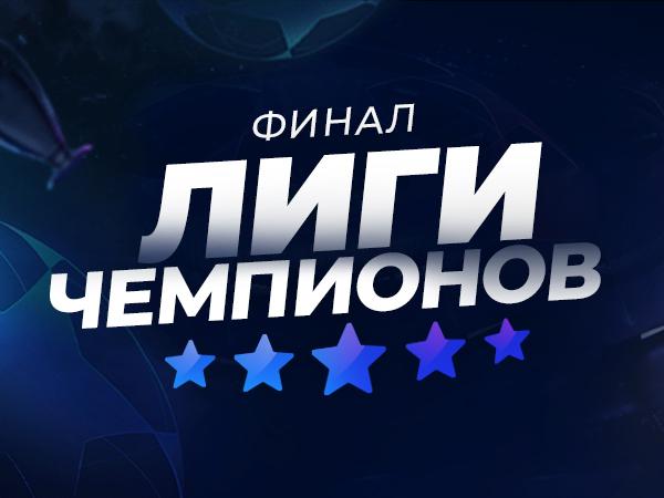 Максим Погодин: Ставки и коэффициенты на победу в Лиге чемпионов 2021.