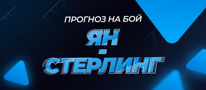 Георгий Макаров: Стерлинг – самый неудобный противник для Яна