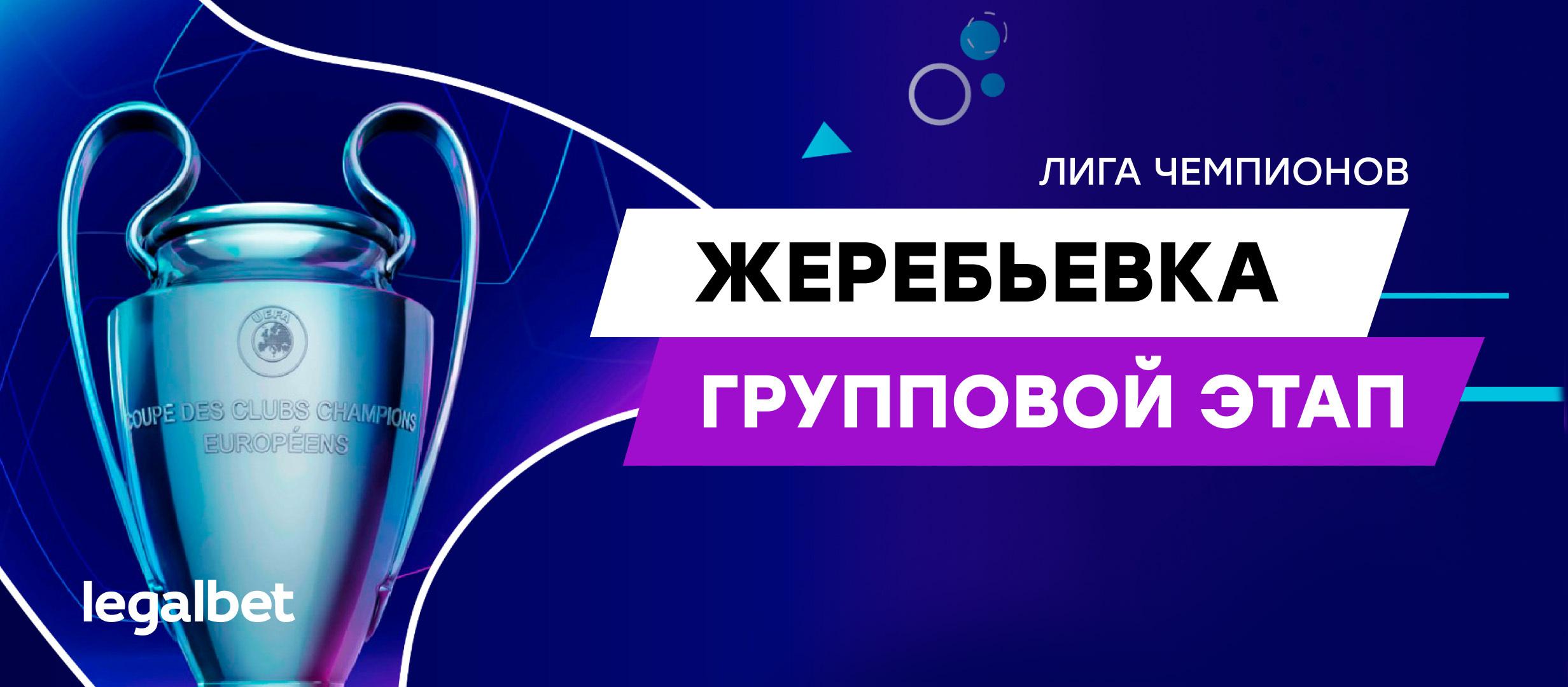 Итоги жеребьёвки Лиги чемпионов-2021/22: «Зенит» сыграет с лучшим клубом Европы
