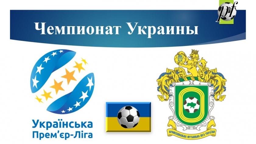 Чемпионат Украины. Обзор матчей 15-18 июля 2017