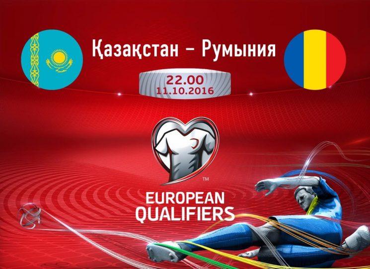 Чемпионат мира 2018. Отборочные матчи. Европа. Казахстан - Румыния.