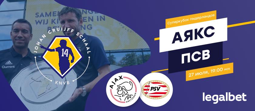 «Аякс» – ПСВ: топ-10 ставок на матч за Суперкубок Нидерландов