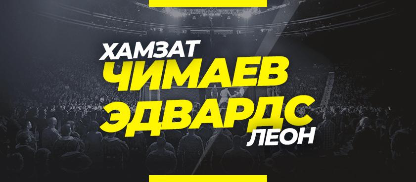 Чимаев – Эдвардс: коэффициенты и ставки на бой