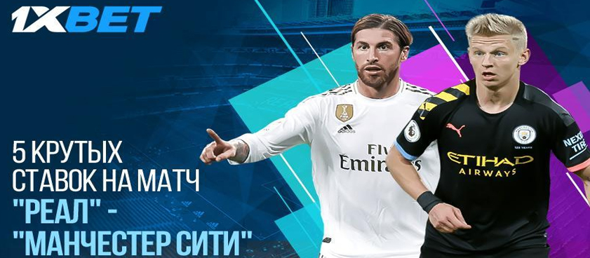 """5 крутых ставок на матч """"Реал"""" - """"Манчестер Сити"""""""