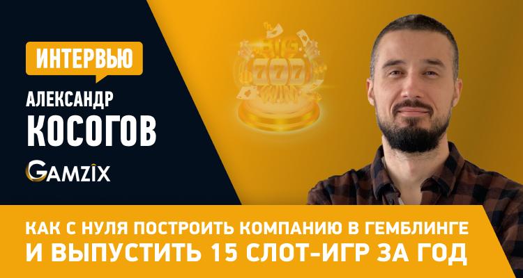 Александр Косогов рассказал, как с нуля построить компанию в гемблинге и выпустить 15 слот-игр за год