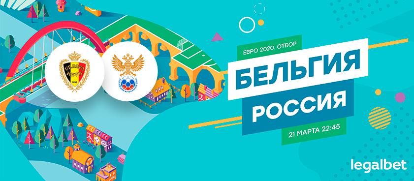 Бельгия – Россия: коэффициенты и возможные ставки на сложный матч отбора Евро-2020
