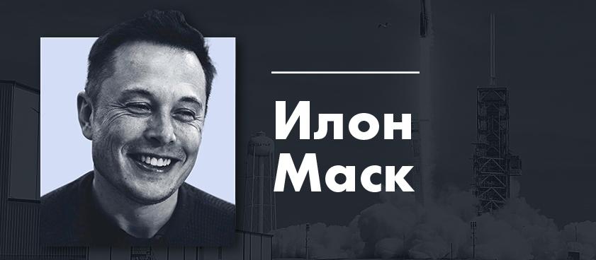 Ставки – космос! Букмекеры верят в Илона Маска