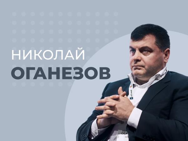Николай Оганезов: НДФЛ уже обсуждаем, а вот по теме самоограничения остались вопросы.