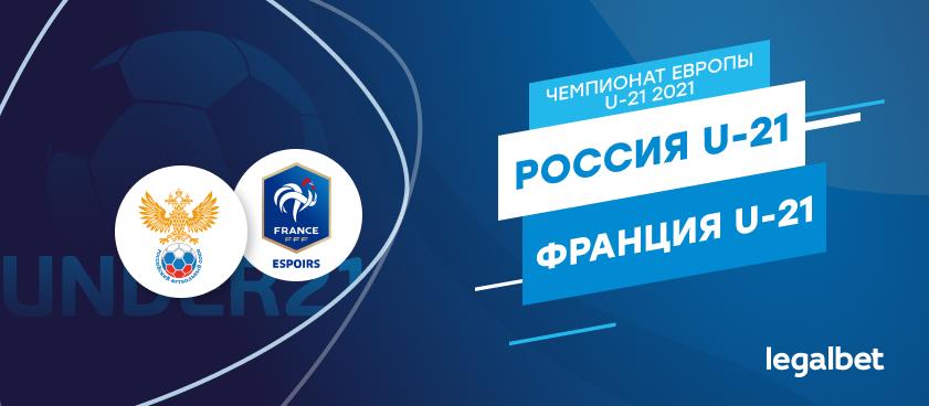Россия U21 — Франция U21: ставки и коэффициенты на матч